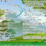 【満員】お寺に一泊!10/12~13 箱根・小田原 龍のリトリート