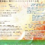 【満員】10/22~23武蔵御嶽山 滝行リトリート2016