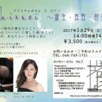 【満員御礼】1/29(日)グランドピアノとクリスタルボウルのコラボリサイタル
