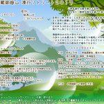 〈残枠2〉5/27(土)・28(日)武蔵御嶽山 滝行リトリート2017