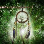 【募集中】6/26(月)生命の樹ドリームキャッチャーつくり