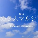 《Mischaキャンセル待ち受付中》6月「3人マルシェ」in 祐天寺スペースU
