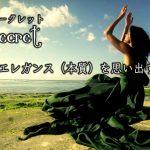 【募集中】7/5(金)ガイア・シークレット〜女性性の本質を思い出す〜