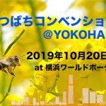 10/20 (日)みつばちコンベンション@横浜に出展いたします。